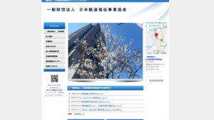一般財団法人 日本鉄道福祉事業協会