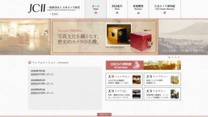 一般財団法人 日本カメラ財団