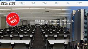 一般財団法人 日本航空協会