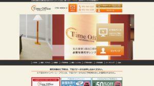 Time Office Nagoya
