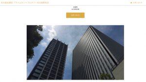 プライムセントラルタワー名古屋駅前店