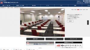 TKP新大阪ビジネスセンター
