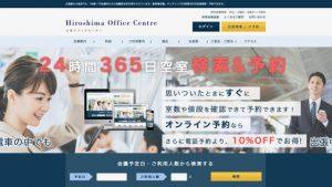 広島オフィスセンター