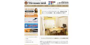 ワンストップビジネスセンター銀座