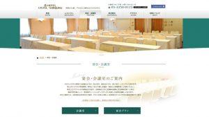 ホテルリステル新宿の貸し会議室