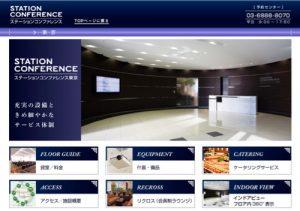 東京ステーションコンファレンス