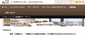CafeMiyama渋谷東口駅前店マイスペース