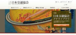 日本交通協会