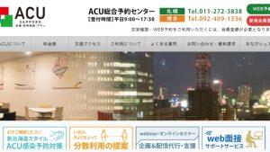 ACU-A(アスティ45)