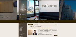 グランクリュ大阪北浜の貸し会議室