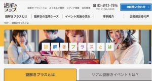 株式会社ハレガケ:「謎解き社内イベントオンライン」